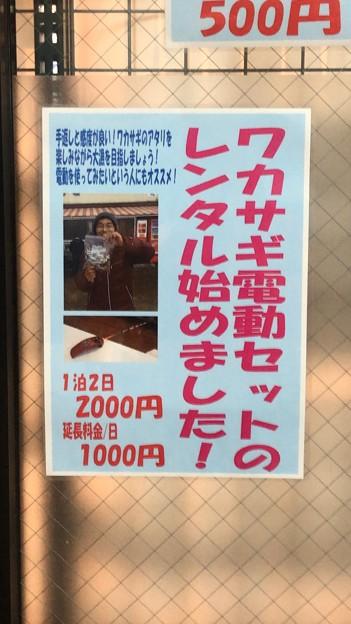 FLD春日井店:ワカサギ釣り用の釣具レンタルの広告 - 3