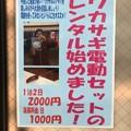 Photos: FLD春日井店:ワカサギ釣り用の釣具レンタルの広告 - 3