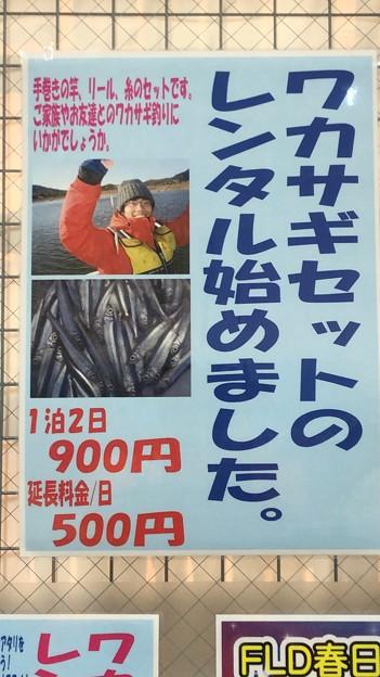 FLD春日井店:ワカサギ釣り用の釣具レンタルの広告 - 2