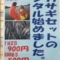 Photos: FLD春日井店:ワカサギ釣り用の釣具レンタルの広告 - 2