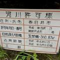 Photos: 庄内川に架かる玉埜(たまの)橋 - 7:橋の説明