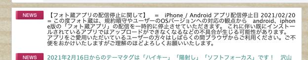 フォト蔵がアプリの配信も停止!?