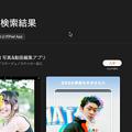 Photos: Mac App Store(M1):検索結果でiOS・iPad OS用アプリの絞り込み - 2