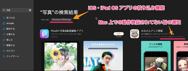 Mac App Store(M1):検索結果でiOS・iPad OS用アプリの絞り込み - 3