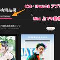 Photos: Mac App Store(M1):検索結果でiOS・iPad OS用アプリの絞り込み - 3