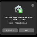 M1 MacでiPad OSアプリ:カメラ関連のアクセス許可確認通知