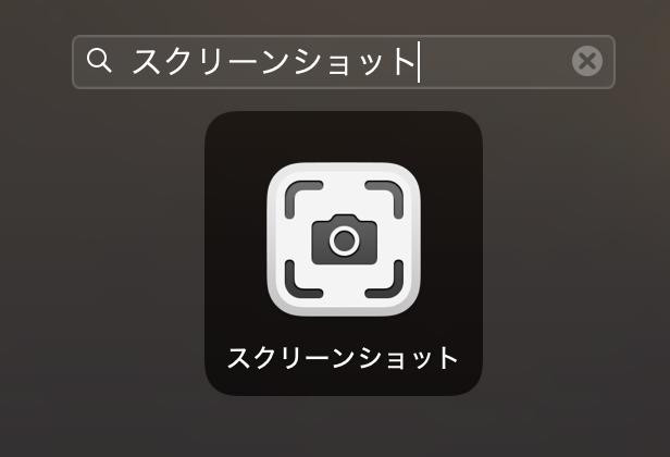 macOS Big Sur:スクリーンショットアプリのアイコン