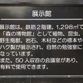 Photos: 愛知県森林公園 展示館 - 3:展示館の説明