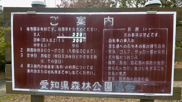 愛知県森林公園 植物園北門 - 5:施設案内板