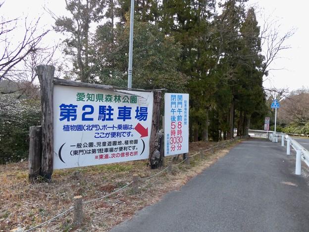 愛知県森林公園 第二駐車場 - 1:入り口と開門時間等の説明
