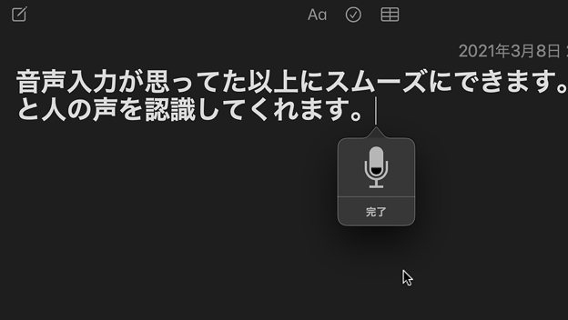 macOS Big Surの音声入力が割りと快適