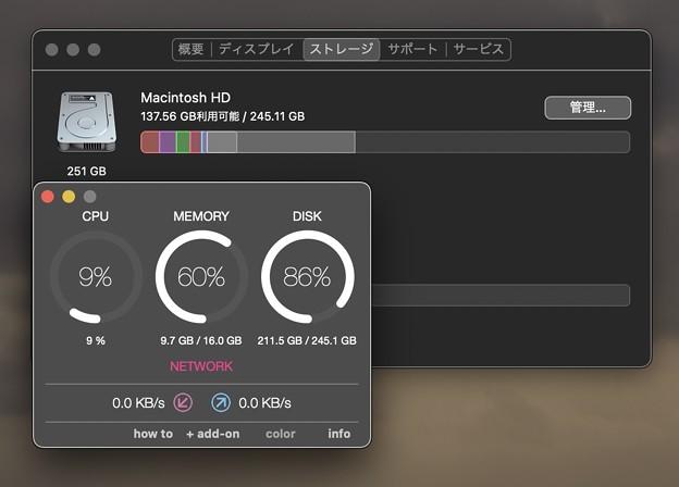 StatsWidgetと「このMacについて」の数値が違う…