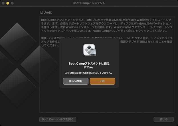 M1 MacでBoot Campを起動すると「対応してません」と表示