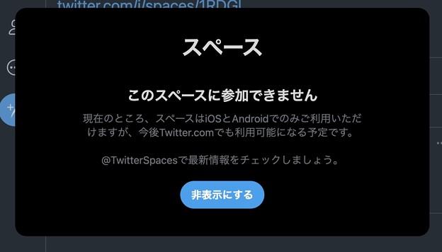 Twitterスペース、2021年3月時点ではiOS・Androidのみ