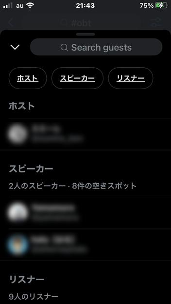 Twitterスペース - 2