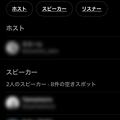 Photos: Twitterスペース - 2
