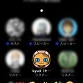 Twitterスペース - 3:リスナーアクション用?のアイコン