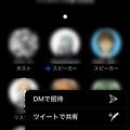 Twitterスペース - 5:共有