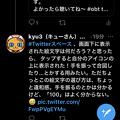 Twitterスペース - 7:再生中にTL等表示可能