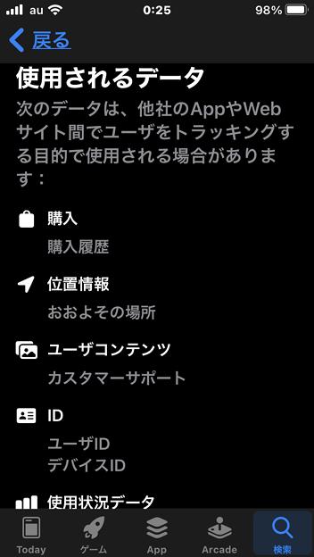 App Store:トラッキングされるユーザーデータの詳細