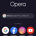Photos: 「Opera Touch」が「Opera」に名称変更!- 2:ホーム画面のデザインも変更