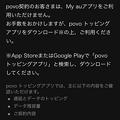 Povoに移行するとMy auアプリが使えない