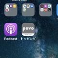 Photos: au Povoトッピングアプリ - 1:アイコンが灰色!?