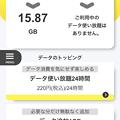 au Povoトッピングアプリ - 2
