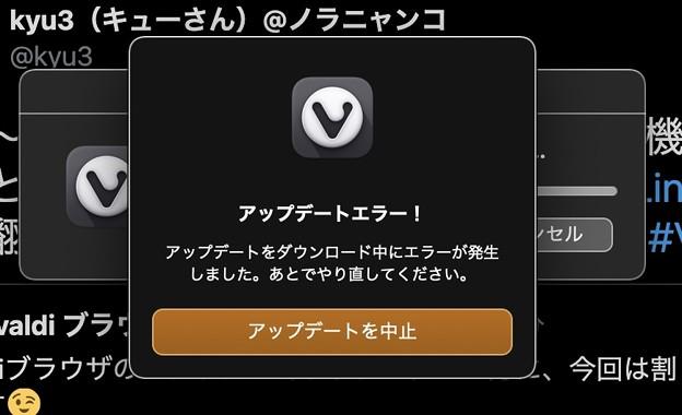 Vivaldi Snapshot:アップデートでエラー