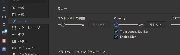 Vivaldi Snapshot 3.7:パネルのオーバーレイが透けて見えるように - 3(設定項目)