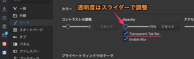 Vivaldi Snapshot 3.7:パネルのオーバーレイが透けて見えるように - 4(設定項目)