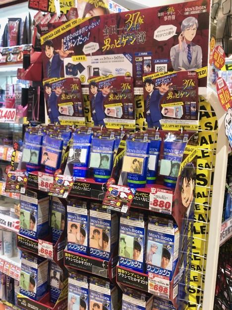 金田一少年がビゲンとコラボ!?ww - 1