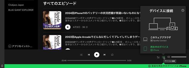 WEB版Spotify:音声再生中のデバイスを表示 - 1