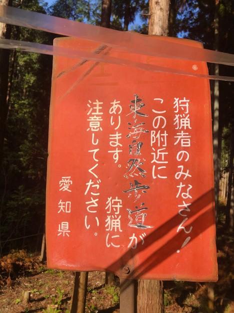 弥勒山登山口に掲げられてた狩猟者への注意書き