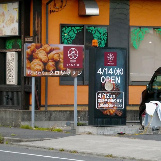 春日井市民病院前にクロワッサンのお店「奏(KANADE)」がオープン! - 3