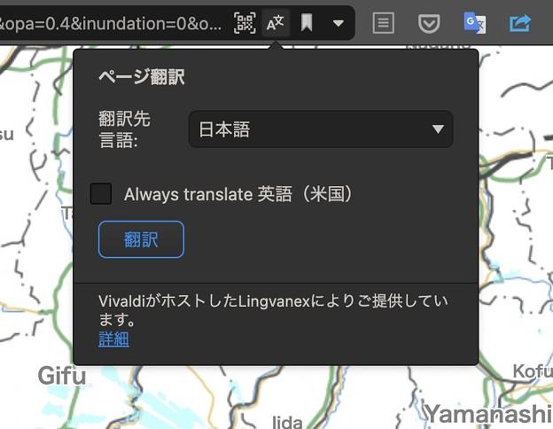 Vivaldi snapshot 3.8の翻訳機能:英語のページを常に翻訳する機能が追加 - 1