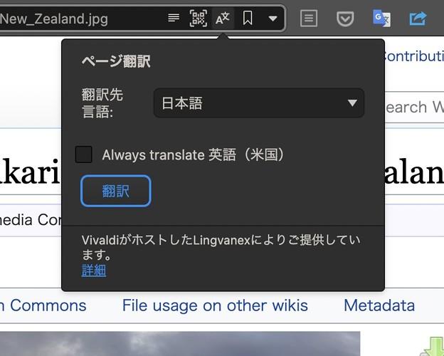 Vivaldi snapshot 3.8の翻訳機能:英語のページを常に翻訳する機能が追加 - 3