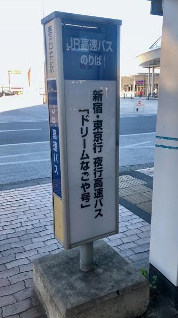 JR春日井駅北口前に新宿駅&東京駅行きのJR東海バス停留所!? - 1