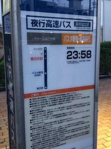 JR春日井駅北口前に新宿駅&東京駅行きのJR東海バス停留所!? - 3