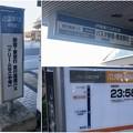 JR春日井駅北口前に新宿駅&東京駅行きのJR東海バス停留所!? - 4