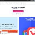 VivaldiのUI設定(2021年4月)