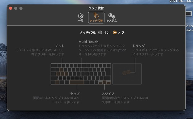 M1 macOS BigSur 11.3:iPhoneアプリの環境設定 - 3(タッチ代替オフ)