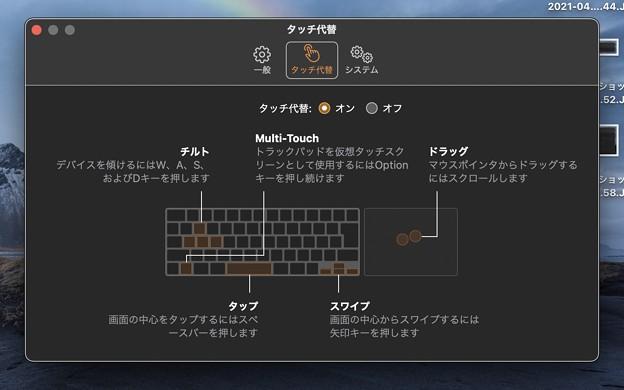 M1 macOS BigSur 11.3:iPhoneアプリの環境設定 - 4(タッチ代替オン)