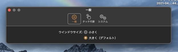 Photos: M1 macOS BigSur 11.3:iPhoneアプリの環境設定 - 2(一般でウィンドウサイズの変更可能に)