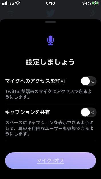 Twitterの音声ルーム機能「スペース」- 3:マイクやとキャプションの設定