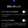 Photos: Twitterの音声ルーム機能「スペース」- 3:マイクやとキャプションの設定