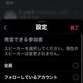 Photos: Twitterの音声ルーム機能「スペース」- 9:発言者の設定