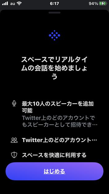 Twitterの音声ルーム機能「スペース」- 5:説明