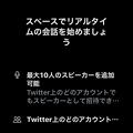 Photos: Twitterの音声ルーム機能「スペース」- 5:説明