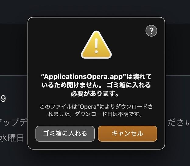 Opera 76にアップデートしようとしたら表示されたアラート